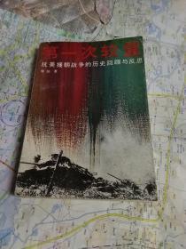 第一次较量:抗美援朝战争的历史回顾与反思