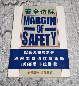 安全边际:献给思而后定者避险型价值投资策略
