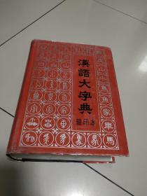 汉语大字典缩印本(精装没勾画) 原版扉页有两页有破损