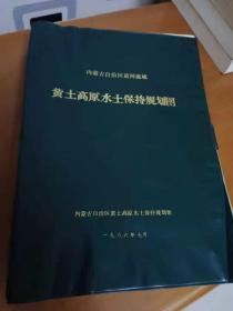 内蒙古自治区黄河流域黄土高原水土保持规划图,一册,展开2开大,彩色22幅全