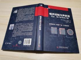 噪声控制与声舒适:理念、吸声体和消声器