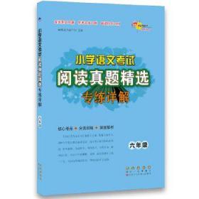 正版现货全新 小学语文考试阅读真题精选专练详解六年级