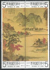 383实图扫描专166特166台湾古画邮票1980年明仇英图故宫古画邮票小全张