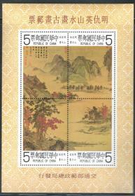 384实图扫描1980年特166A专166A明仇英山水画古画邮票小全张原胶全品