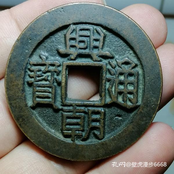 4060.兴朝通宝 壹分 有铸留下的小镂孔 标本价低价出