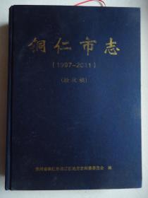 铜仁市志(验收稿)(1997-2011)/2--1