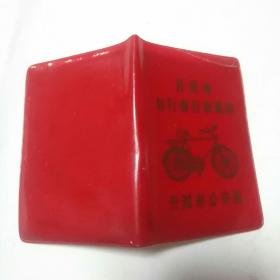 开封市自行车行车执照 + 铝制牌照 (配套)+购车发票