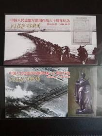 志愿军抗美援朝出国作战60周年纪念邮资明信片二全,浮桥过江图