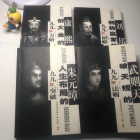 朱元璋  康熙 刘邦 武则天 九九加一系列丛书 四册全套