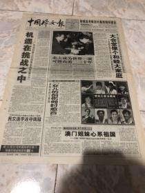 中国妇女报1999.12.7(1-4版)生日报老报纸旧报纸…胡锦涛考察农村基层组织建设。第二届全国五好文明家庭表彰大会在京举行大会堂像个和睦大家庭。北大成为世界一流可能尚需二三十年。世界羽毛球大奖赛总决赛五个单项我女选手连夺两冠。广东省妇联工作改革系列报道之一机遇在挑战之中。世界之末光缆高级人才7000两院院士也被浙江招去了。