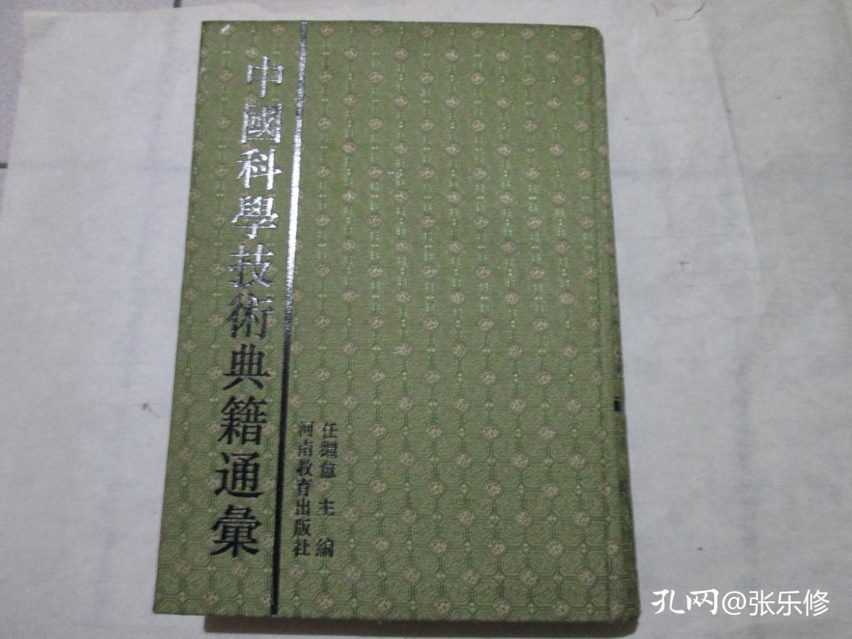 中国科学技术典籍通汇农学卷一