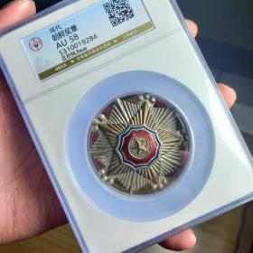 1950-53朝鲜抗美援朝二等功军功奖章 不多见了 保真品公博评级币3