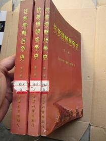 抗美援朝战争史(全三卷)   完整品佳   确保正版