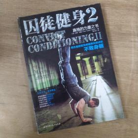 囚徒健身2:真格的力量之书 用古老的智慧成就再无弱点的不败身躯