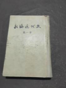 新编近代史 第一卷