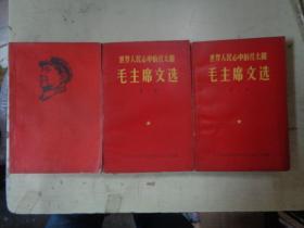 《世界人民心中的红太阳毛主席文选(第一集、第二集)》《东方红文选 《最伟大的思想 最光辉的榜样》之三》【3册合售】
