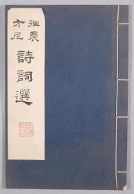 著名革命家、教育家、原上海文联主席 夏征农 签赠《 征农 方尼 诗词选》线装本一册 HXTX320427
