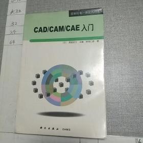 CAD/CAM/CAE入门