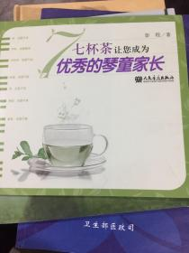 七杯茶让您成为优秀的琴童家长