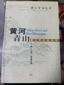 (正版 !!)黄河青山:黄仁宇回忆录9787108015419
