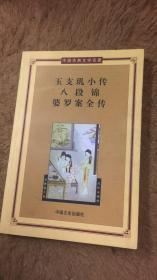 中国古典文学名著 玉支玑小传 八段锦 婆罗案全传