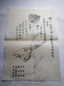 伪满洲国时期 禁止种植大烟宣传画 尺寸30*24CM