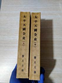 太平天国全史(上中)2册合售