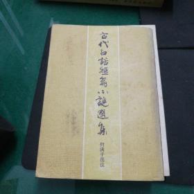 《古代白话短篇小说选集》何满子选注上海古籍出版社32开590页竖排繁体字