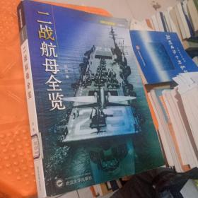 二战航母全览