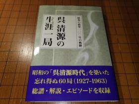 【日本原版围棋书】 吴清源的生涯一局