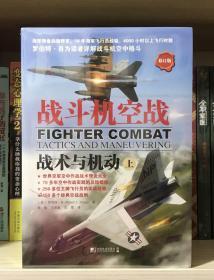 战斗机空战:战术与机动(上)(修订版) 全新塑封