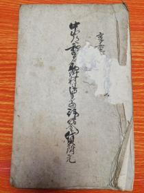 1803年日本抄写本一本