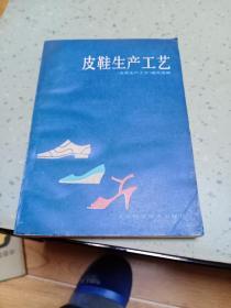 皮鞋生产工艺