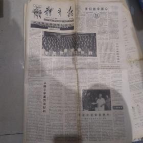 体育报1979年10月19日 和体育报1984年7月9日 两份合售