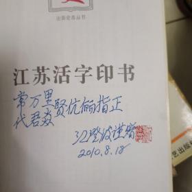 江苏活字印书(江澄波签赠本)
