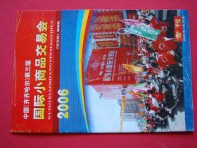 中国齐齐哈尔(第三届)国际小商品交易会(2006)齐齐哈尔百花集团