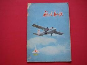 航空知识1977年第10期