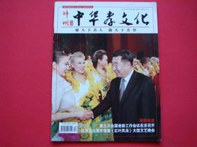 中华孝文化2011年10月 封面回良玉