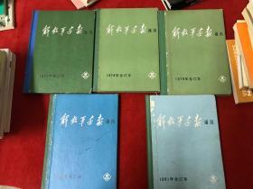解放军画报通讯1977,1978,1979,1980,1981年合订本(5本合售)