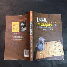 汪见虹围棋俱乐部指定教材:围棋阶梯围棋步步高中级教程2