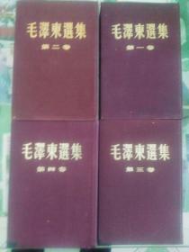 毛泽东选集(1-4卷)50年代 布面精装本!