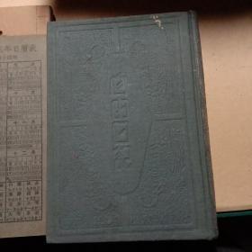民国时期自由日记(商务印书馆发行,带一张33年日历表)
