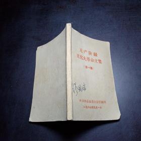 无产阶级文化大革命文集(第一集)中共林县县委办公室一九六七年元月一日