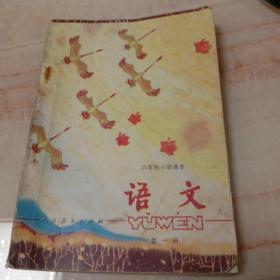 六年制小学课本语文第一册。(只有两处小涂画)