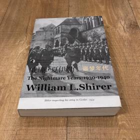 威廉·夏伊勒的二十世纪之旅II:噩梦年代