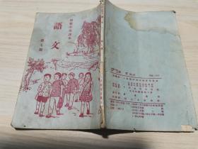 初级小学课本 语文 第七册