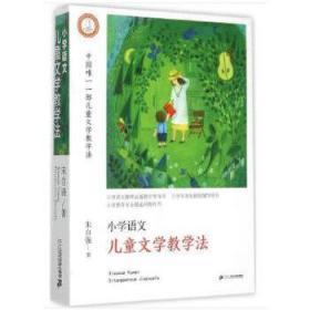 【正版现货全新】小学语文儿童文学教学法