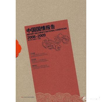 中国国情报告.2008~2009