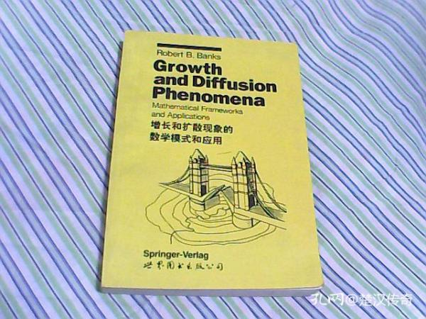 增长和扩散现象的数学模式和应用(英文版)