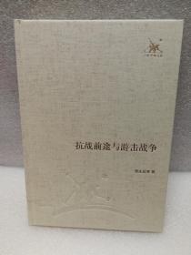 抗战前途与游击战争(三联经典文库)